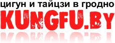 Кунфу и Цигун в Гродно